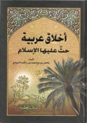 Ahlakun Arabiyye Hasse Aleyhe'l-İslam