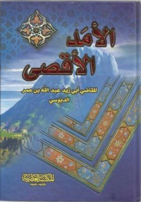 El-Emedü'l-Aksa