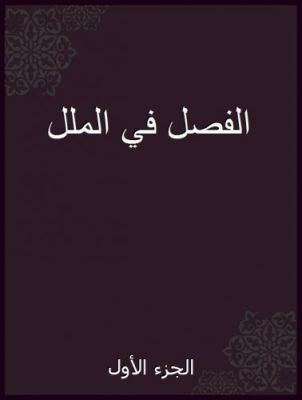 El-Fisalü Fi'l-Mileli Ve'l-Ehvai Ve'n-Nahal(3 Cilt
