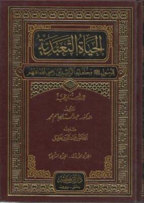 El-Hayatü't-Teabbüdiyye