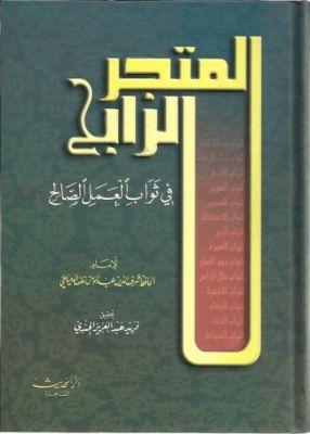 El-Metcerü'r-Rabih