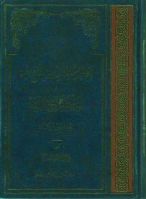 En-Nevadiru's-Sultaniyye Ve'lmehasini'l-Yusufiyye