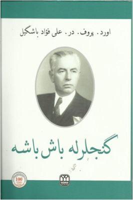 Gençlerle Başbaşa-Osmanlıca