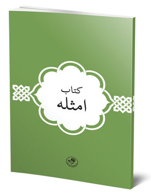 Kitab-ı Emsile