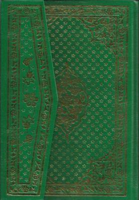 Kur'an-ı Kerim Cami-İ Kebir 2 Renk