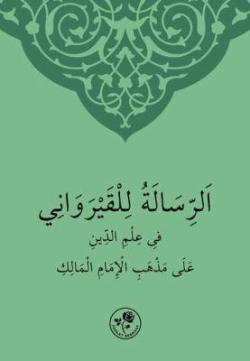 Maliki İlmihali Arapça