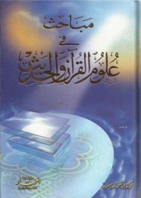Mebahis Fi Ulumi'l-Kur'an Ve'l-Hadis