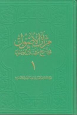 Mir'atü'l-Üsul Fi-Şerh-İ Mirkati'l-Vü 1. Cil Büyük