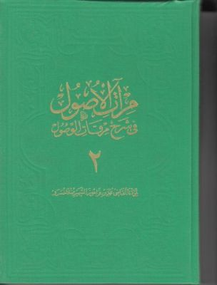 Mir'atü'l-Üsul Fi-Şerh-İ Mirkati'l-Vü 2. Cil Büyük
