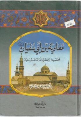 Muaviye Bin Ebi Sufyan Şahsiyyetühü ve Asruhü