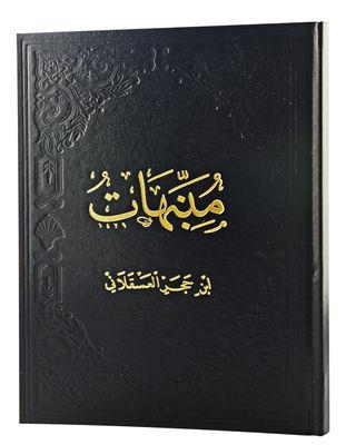 Münebbihat [Arapça]
