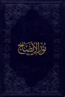 Nuru'l-İzah ( Arası Kağıtlı )