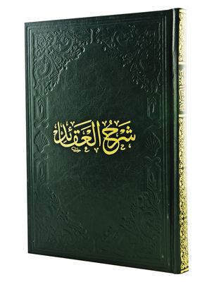 Şerhu'l-Akaidi'n-Nesefi(Tahkikli)