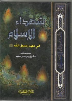 Şühedaü'l-İslam Fi Ahdi Rasulullah S.a.v.