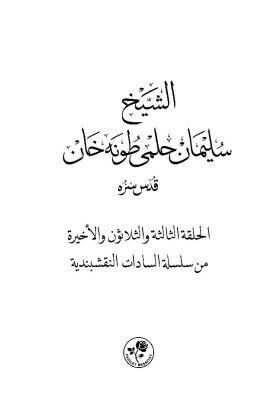 Ebu'l Fâruk Süleyman Hilmi TUNAHAN (K.S.) (SİLİSTREVÎ) Arapça
