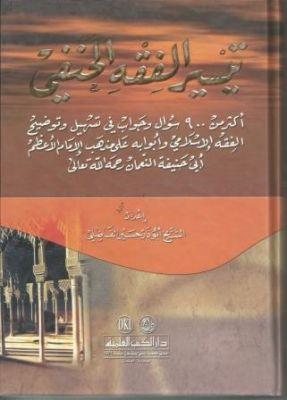 Teysiru'l Fıkhu'l Hanefi