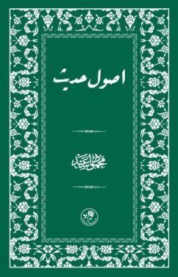 Usul-İ Hadis Osmanlı Türkçesi(Karton Kapak)